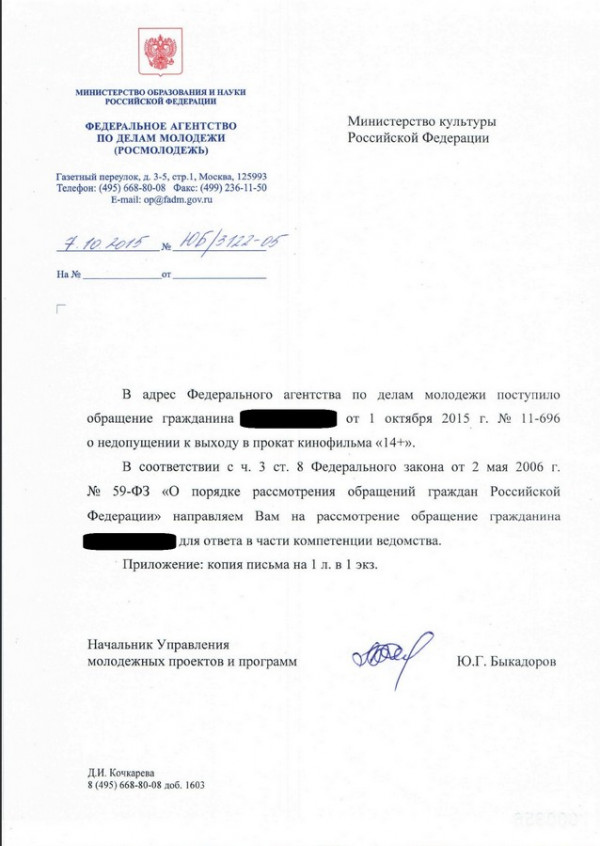 obrashhenie protiv filma 14 po priznakam razvratnyx dejstvij3 Информационная акция: Заблокировать показ фильма «14+»