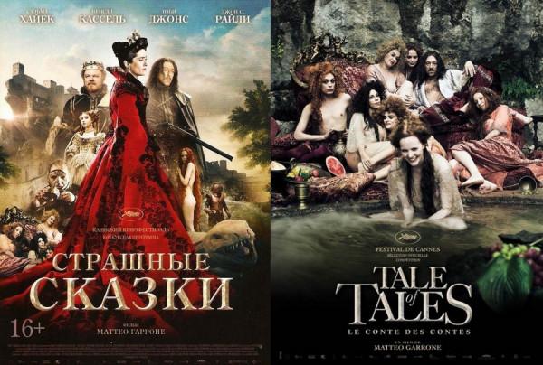 film-strashnye-skazki-chem-dalshe-tem-strashnee-6
