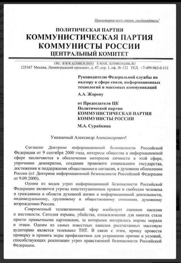 kommunisty protiv tnt 002 Коммунисты против ТНТ