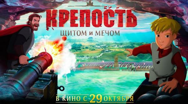 multfilm-krepost-shhitom-i-mechom-2015 (4)