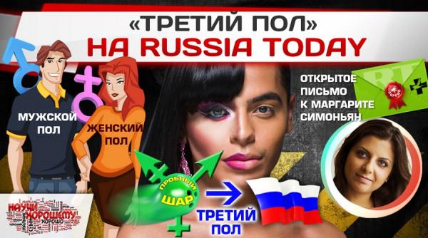 obrashhenie-k-russia-today-po-peredache-tretij-pol (2)