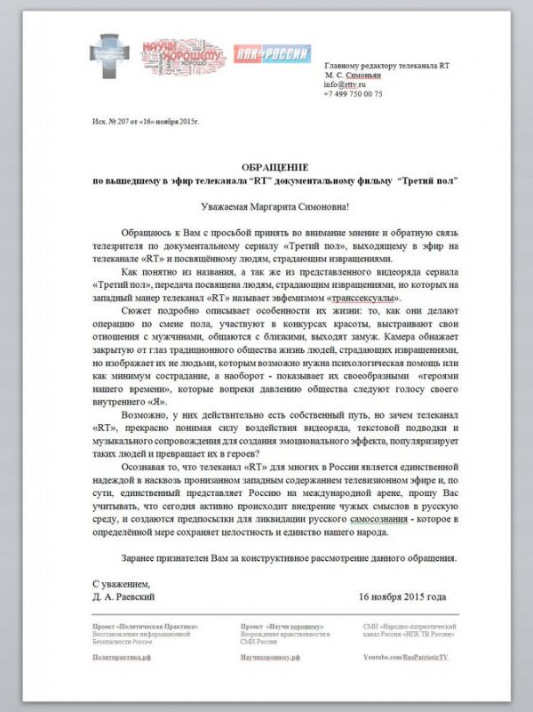 obrashhenie-k-russia-today-po-peredache-tretij-pol