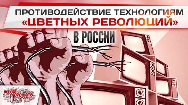 protivodejstvie-texnologiyam-cvetnyx-revolyucij-v-rossii