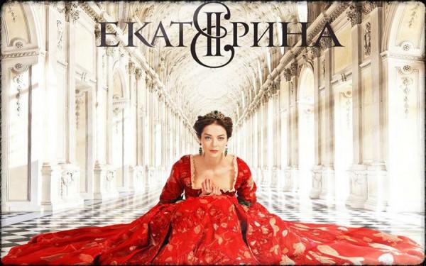 http://whatisgood.ru/wp-content/uploads/2015/11/serial-ekaterina-kopanie-v-gryaznom-bele-imperatricy-003.jpg