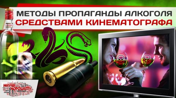 obrashhenie-o-preduprezhdenii-alkogolizacii-naseleniya-cherez-kinematograf