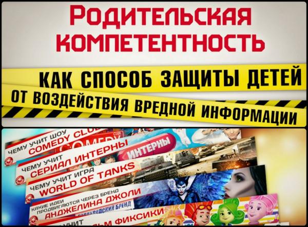 programma-obucheniya-roditelskoj-medikompetentnosti-roditelskij-dom-nachalo-nachal
