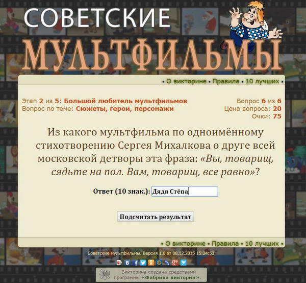 obrazovatelnyj portal fabrika viktorin 1 Образовательный портал «Фабрика викторин»