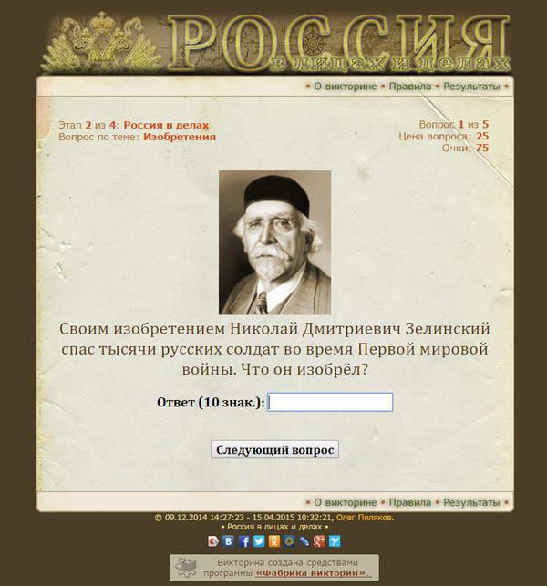 obrazovatelnyj portal fabrika viktorin 2 Образовательный портал «Фабрика викторин»
