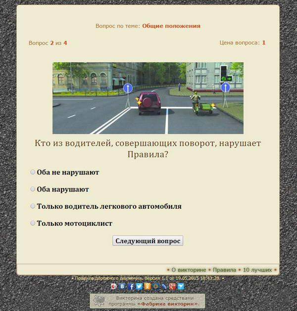 obrazovatelnyj portal fabrika viktorin 3 Образовательный портал «Фабрика викторин»