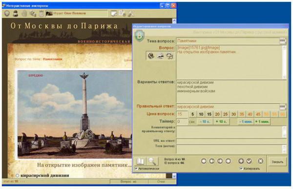 obrazovatelnyj portal fabrika viktorin 4 Образовательный портал «Фабрика викторин»
