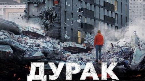 Русское кино во власти русофобии