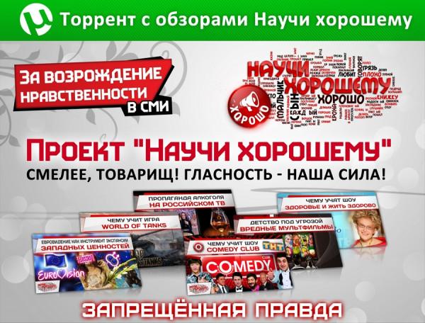 zapreshhyonnaya-pravda-torrent