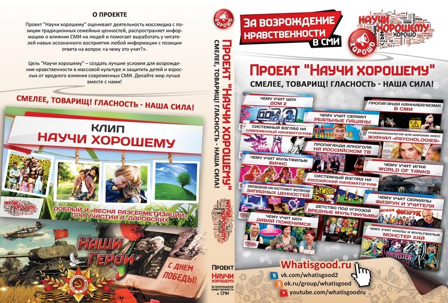 oblozhka DVD Обложка для коробки с диском + печать на диске