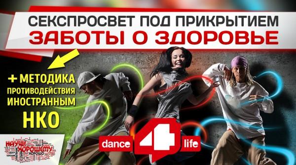 dance4life-seksprosvet-pod-prikrytiem-zaboty-o-zdorove