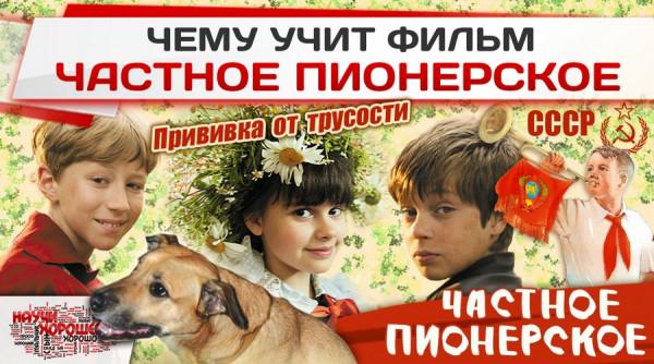 film-chastnoe-pionerskoe-2013-privivka-ot-trusosti