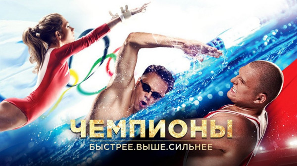 chempiony-bystree-vyshe-silnee-bolshoj-sport-i-patriotizm (2)
