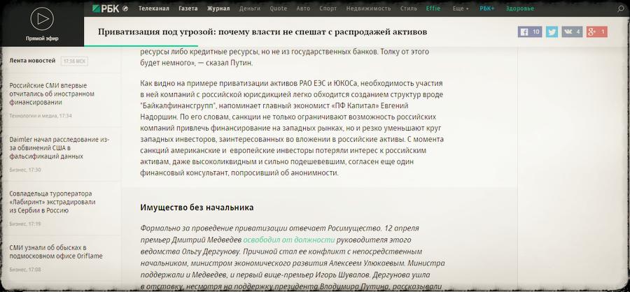kak rbk ispolzuet ekspertov dlya manipulyacii obshhestvennym mneniem 1 Как РБК использует экспертов для манипуляции общественным мнением