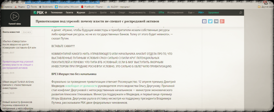 kak rbk ispolzuet ekspertov dlya manipulyacii obshhestvennym mneniem 2 Как РБК использует экспертов для манипуляции общественным мнением