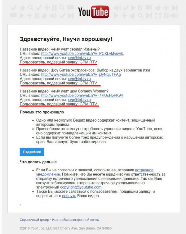 kanal nauchi xoroshemu v youtube zablokirovan po trebovaniyu gazprom media Канал «Научи хорошему» в YouTube заблокирован по требованию Газпром медиа