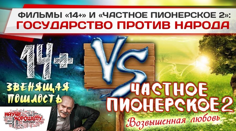 chastnoe-pionerskoe-2-gosudarstvo-protiv-naroda2