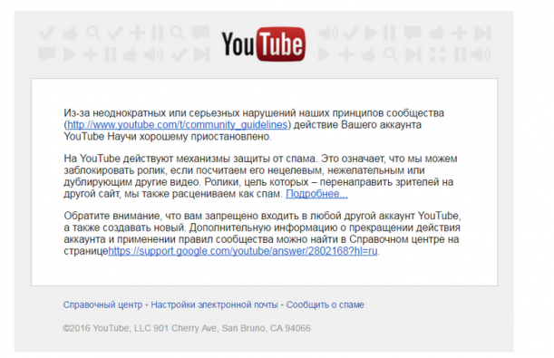 kanal nauchi horoshemu v youtube zablokirovan v tretiy raz 2 611x395 custom Канал Научи хорошему в YouTube заблокирован в третий раз