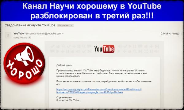 kanal nauchi horoshemu v youtube zablokirovan v tretiy raz Канал Научи хорошему в YouTube заблокирован в третий раз