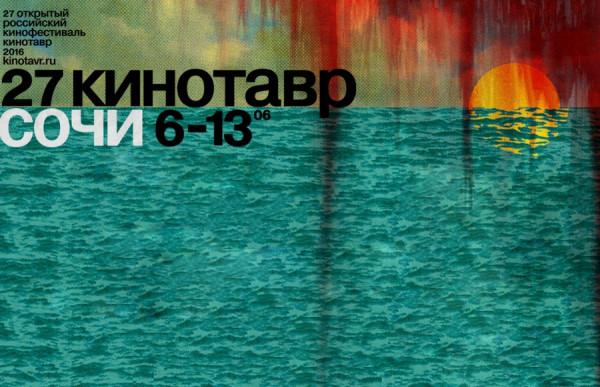 kinotavr-2016-sodom-i-gomorra