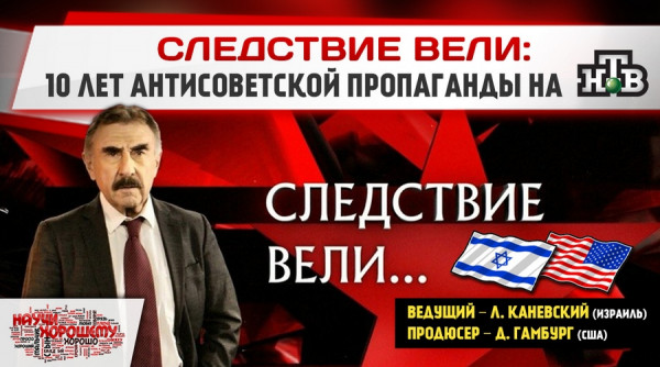 Передача «Следствие Вели»: 10 лет антисоветской пропаганды на НТВ