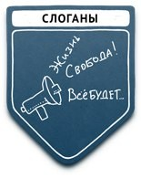 propaganda samyie populyarnyie metodyi 55 Пропаганда: Самые популярные методы