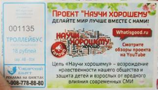 Bilet Визитки и билеты