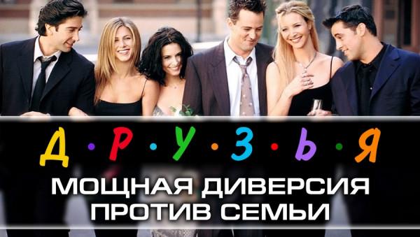 serial-druzya moshhnaya-diversiya-protiv-semi