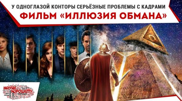 film-illyuziya-obmana-2013-u-odnoglazoy-kontoryi-seryoznyie-problemyi-s-kadrami (4)