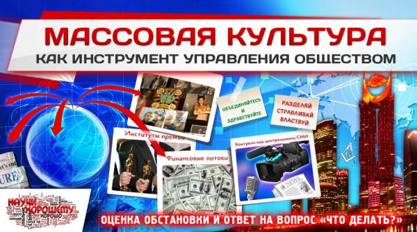 massovaya-kultura-kak-instrument-upravleniya-obshhestvom (7)