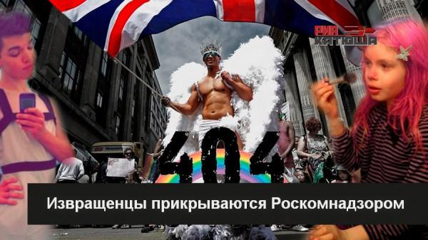 pederastyi-prikryivayutsya-roskomnadzorom-gruppa-deti404-opyat-legalizovana