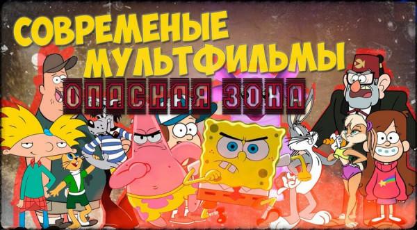 sovremennyie-multfilmyi-opasnaya-zona