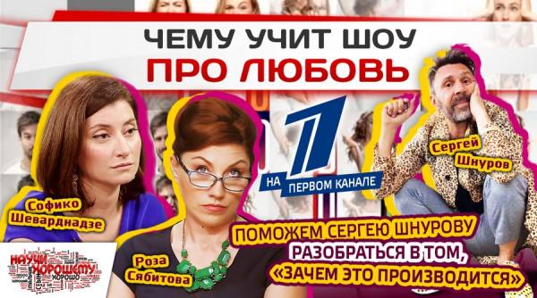 shou-pro-lyubov-pervyiy-kanal (1)