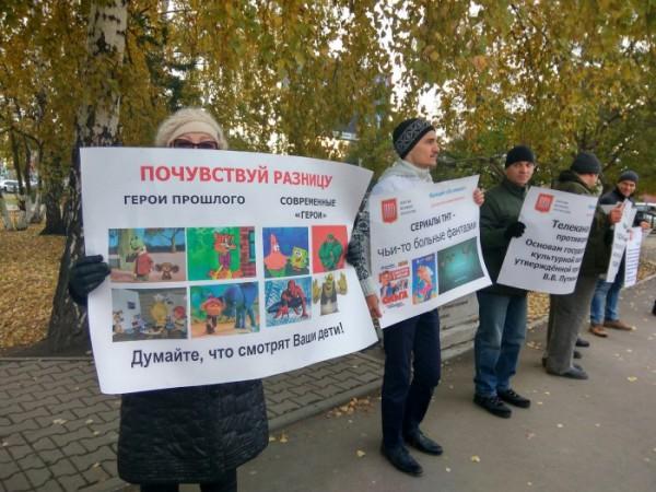 v barnaule potrebovali zapretit telekanal tnt 3 600x450 custom В Барнауле провели пикет против ТНТ и направили заявление в ФСБ