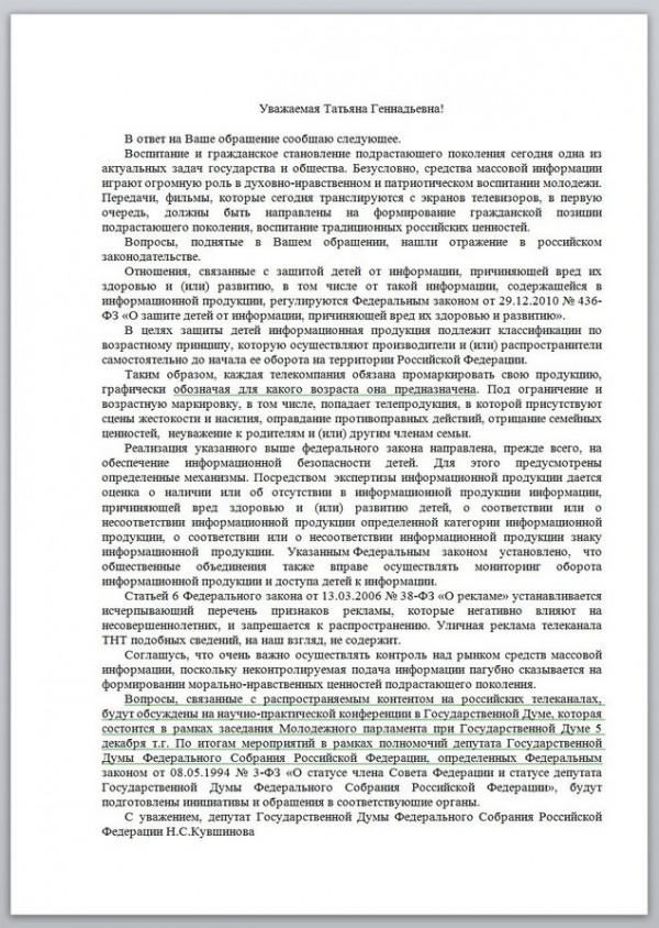 v barnaule potrebovali zapretit telekanal tnt otv 4 В Барнауле провели пикет против ТНТ и направили заявление в ФСБ