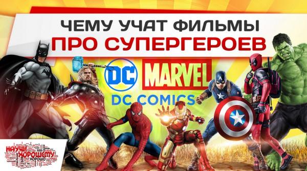 chemu-uchat-filmyi-pro-supergeroev