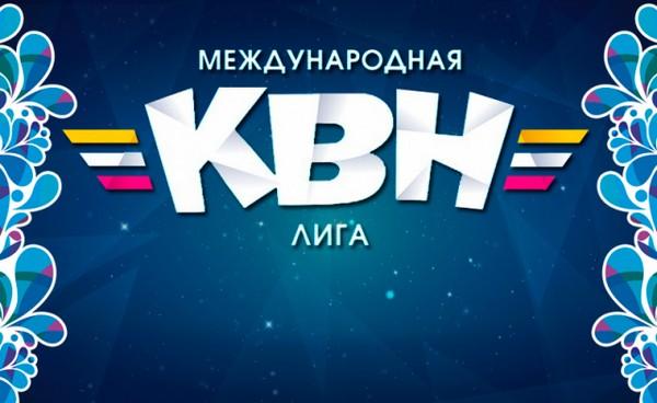 myi nachinaem kvn dlya chego dlya kogo 21 Мы начинаем КВН — для чего, для кого?