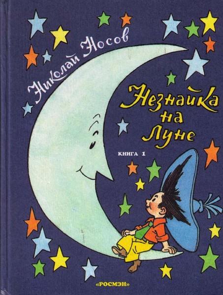 neznayka na lune chas byika dlya detey 3 Незнайка на Луне — Час быка для детей и сбывшееся пророчество Николая Носова