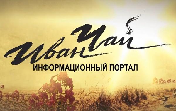 o-teh-kto-na-peredovoy-ria-ivan-chay (1)