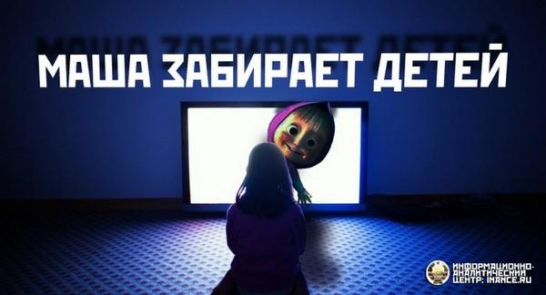 samyiy vrednyiy multfilm masha i medved provokatsiya Самый вредный мультфильм «Маша и Медведь»: Правда или провокация?