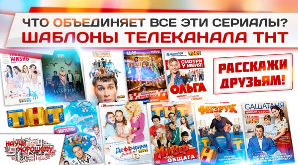 shablonyi-telekanala-tnt (1)