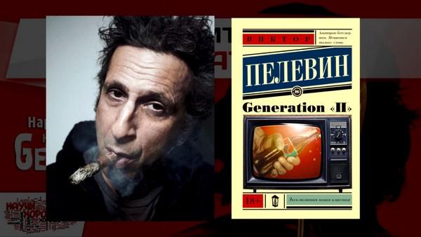 Чему учит фильм «Generation П»?