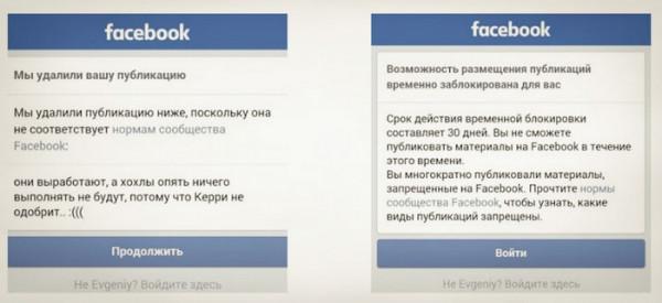 Идеологическая цензура в социальной сети Facebook