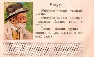 kak izmenilsya bukvar za 50 let 0 12 Как изменилась главная книга первоклассника за 50 лет?