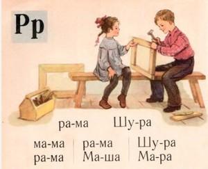 kak izmenilsya bukvar za 50 let 0 14 Как изменилась главная книга первоклассника за 50 лет?
