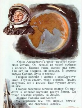 kak izmenilsya bukvar za 50 let 0 6 282x374 custom Как изменилась главная книга первоклассника за 50 лет?