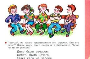 kak izmenilsya bukvar za 50 let 1 12 Как изменилась главная книга первоклассника за 50 лет?